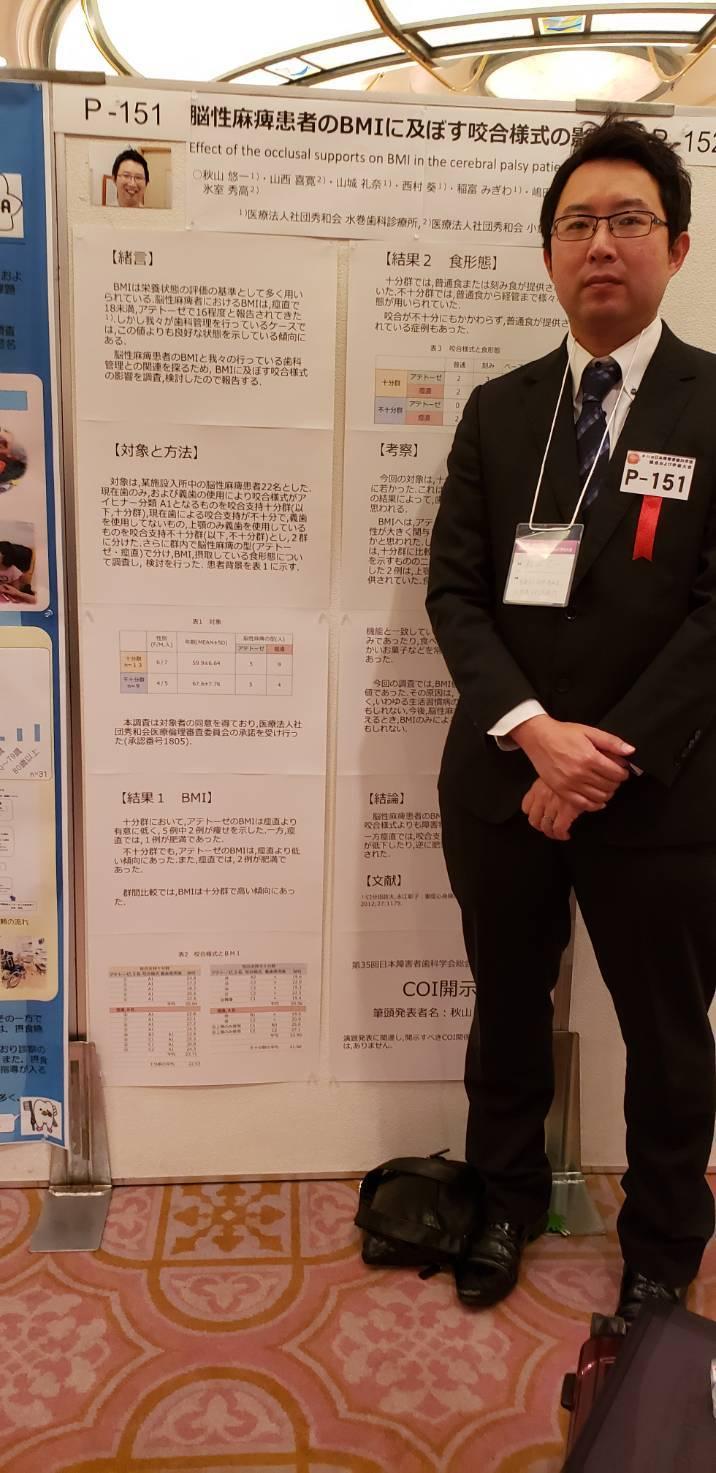 H30 shougai akiyama