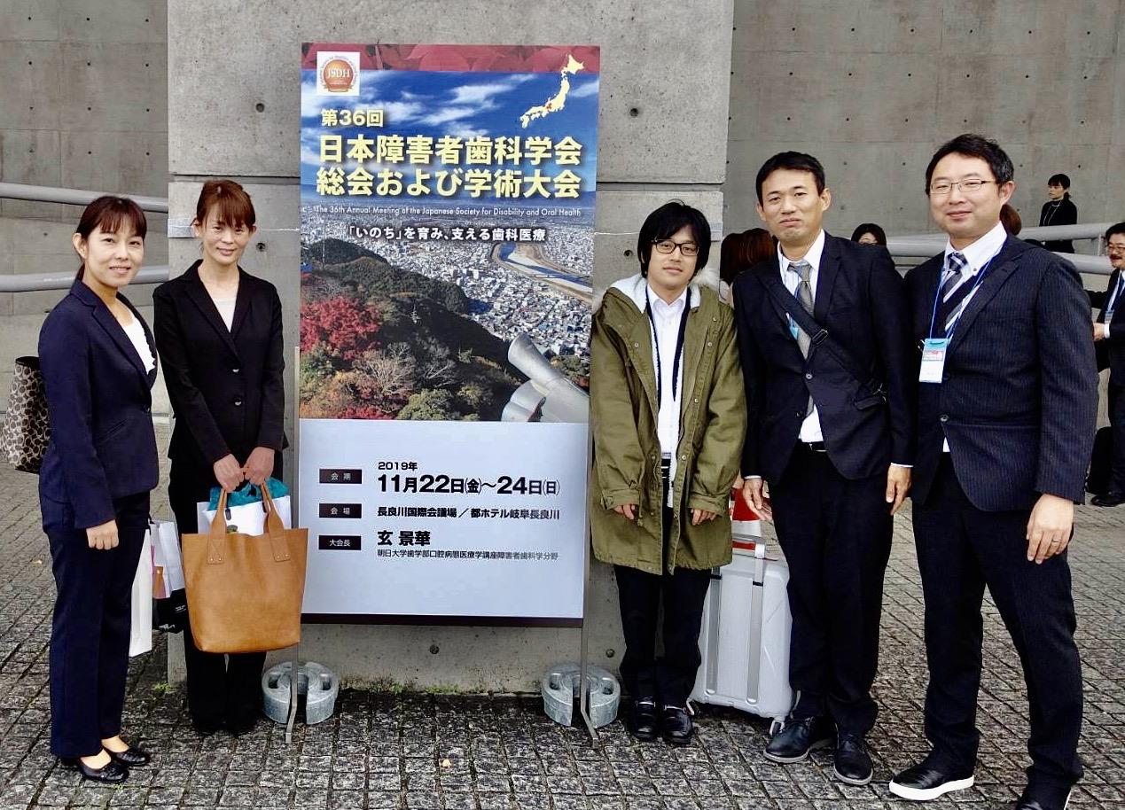 第36回 日本障害者歯科学会